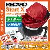 레카로체이르드시트스타트이크스아이소픽스프레미암[ RECARO Start X ISOFIX Premium ]■키르시로트■차일드 시트 360도 회전식■참고 연령: 신생아~4세 정도까지■레카로 정규 대리점