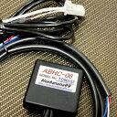 ブルーバナナ99 アクティブ ブレーキ ホールド コントローラー ABHC-06(アイドリングストップキャンセラー機能搭載)…
