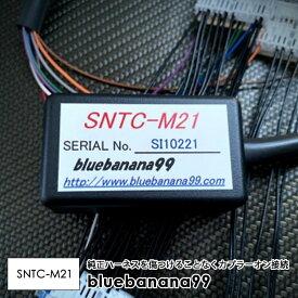 ブルーバナナ99 SNTC-M21 ■ ナビコントローラー / ナビ キャンセラー ■ 新型(2019.9〜)レクサスRX300/RX450h/RX450hL用■カプラーオン接続