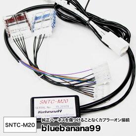 ブルーバナナ99 SNTC-M20 ■ ナビコントローラー / ナビ キャンセラー ■ レクサスUX200/UX250h ES300h用 ■カプラーオン接続