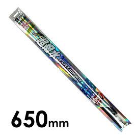 BELLOF / ベロフ アイビューティー フラットワイパー 650mm■ 水切りワイパー 撥水ワイパー