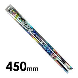 BELLOF / ベロフ アイビューティー フラットワイパー 450mm■ 水切りワイパー 撥水ワイパー