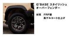 G'BASE/ジーベースG'BASEスズキジムニーJB64W用スタイリッシュオーバーフェンダー新型ジムニー用車検対応オーバーフェンダー!!