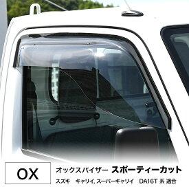 代引不可・OX バイザー スポーティーカット キャリイ DA16T用スズキキャリイ / スーパーキャリイ(DA16T)■ トラック スモーク ドアバイザー
