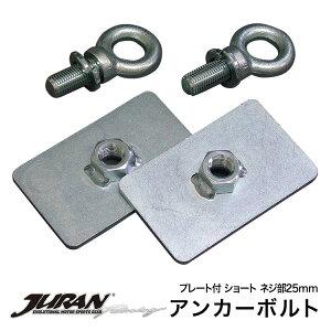JURAN / ジュランアンカーボルト ショートSP ネジ部25mm (ストレスプレート付) 固定金具 アンカーボルト