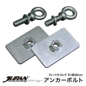 JURAN / ジュランアンカーボルト ロング LP ロング・プレート付 ネジ部38mm 固定金具 アンカーボルト