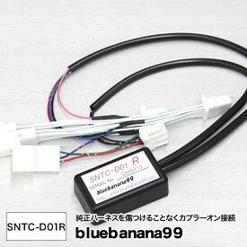 ブルーバナナ99 SNTC-D01R ナビコントローラー / ナビ キャンセラー / テレビコントローラー / テレビ TV キャンセラー / カプラーオン接続
