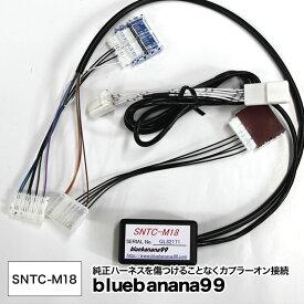 ブルーバナナ99 SNTC-M18 ■ ナビコントローラー / ナビ キャンセラー ■ LC500h LC500 LS500H NX300 NX300hH29/9 ■カプラーオン接続