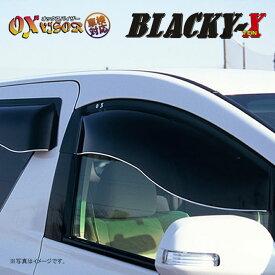 代引不可・OXバイザー ブラッキーX フロント BL-17 | トヨタ グランビア・グランドハイエース - VCH10/16・RCH11・KCH10/16