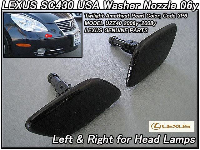 ■トヨタ.ソアラUZZ40後期型■レクサスSC430北米USヘッドライトウォッシャーノズル左右(ブラキッシュレッドマイカ:3P6)■(06-10y)■北米LEXUS純正品