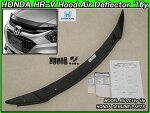 HR-V-RU-HoodDeflector-1