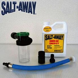 ソルトアウェイ エンジンフラッシングパッケージ 946ml YAMAHA用 SALTAWAY 塩害腐食防止剤
