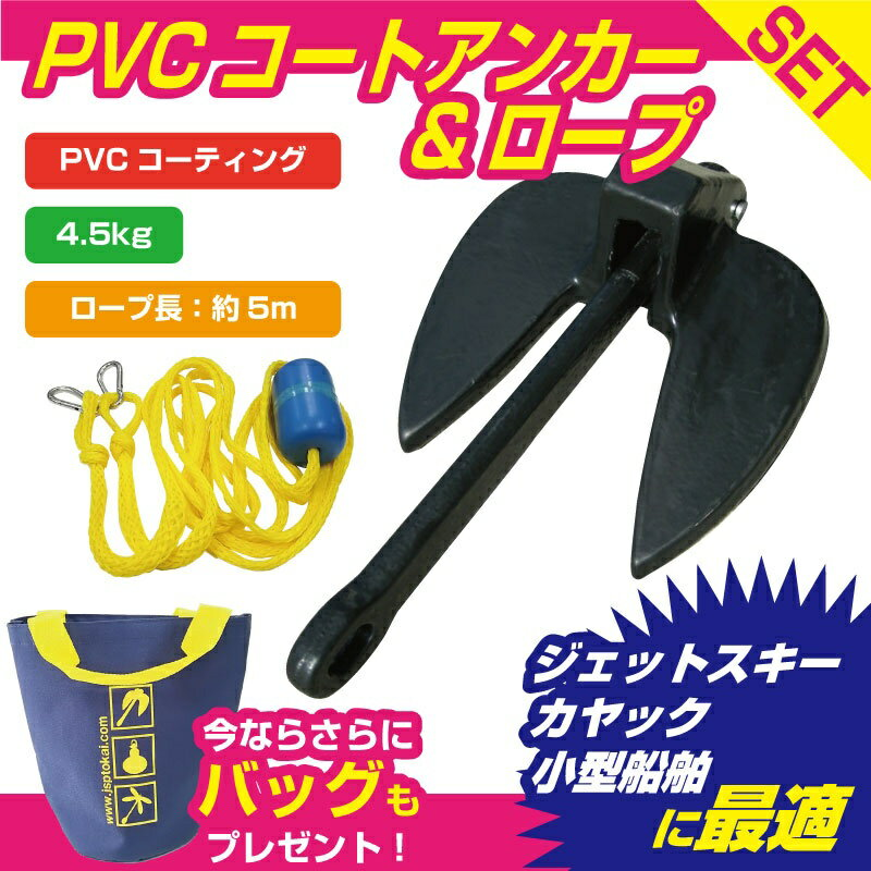 PVC コート アンカー ダンフォース型 4.5kg フロートセット ボート ジェットスキー 錨 ANCHOR コンパクトアンカー ダンフォース