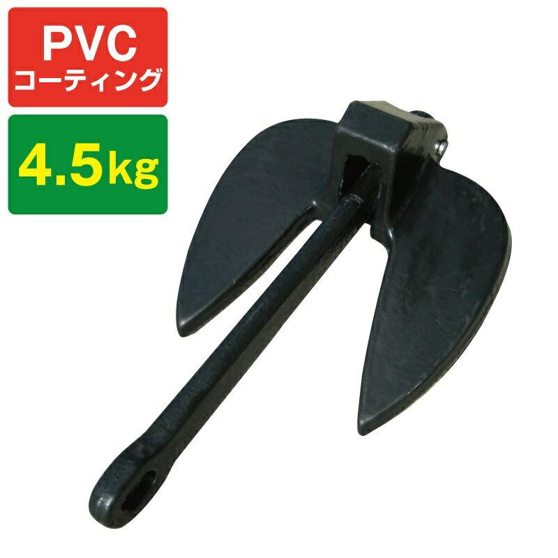 PVC コート アンカー ダンフォース型 4.5kg ボート ジェットスキー 錨 ANCHOR コンパクトアンカー ダンフォース 係船 アンカリング おも