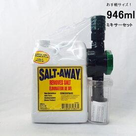 ソルトアウェイ 原液 946ml & ミキサーセット SALT-AWAY 塩害腐食防止剤 ジェットスキー ボート 水上バイク SA-32M