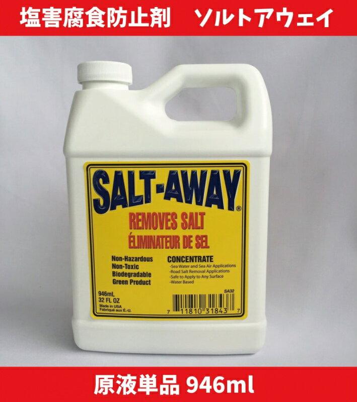 ソルトアウェイ 原液 945ml 単品 SALT-AWAY 塩害腐食防止剤 ジェットスキー ボート メンテナンス 水上バイク 船舶 ソルトアウェイ 液体 ボトル