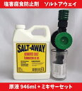ソルトアウェイ 原液 945ml & ミキサーセット SALT-AWAY 塩害腐食防止剤 ジェットスキー ボート 水上バイク SA-32M