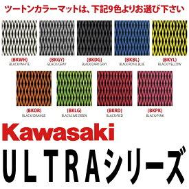 デッキマット 【 ULTRAシリーズ 】 ダイヤ ツートン HT-62 【3Mシール付】 HYDRO-TURF ハイドロターフ KAWASAKI カワサキ 310/300/260/250/LX