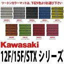 デッキマット 15F/12F/STXシリーズ KAWASAKI カワサキ ダイヤツートン 全9色 3Mシール付 HYDROTURF ハイドロターフ JETSKI...
