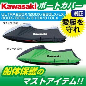 ジェットスキー カバー KAWASAKI ULTRA シリーズ 4ST 船体カバー J2606-0036