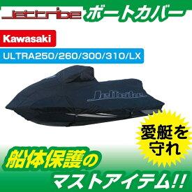 ウォータークラフト カバー ULTRAシリーズ KAWASAKI 船体カバー KW-5018W
