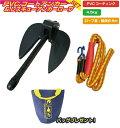 【送料無料】PVCコート アンカー 4.5kg + レスキューアンカーロープ オレンジ セット 972531-005OR ダンフォース型 ボ…