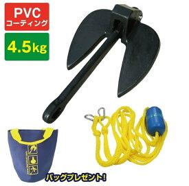 【送料無料】PVC コート アンカー ダンフォース型 4.5kg フロートセット ボート ジェットスキー 錨 ANCHOR コンパクトアンカー ダンフォース