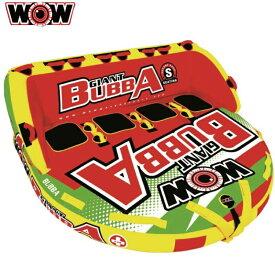 WOW ワオ new GIANT BUBBA ニュー ジャイアントブッバ 4名 W17-1070 バナナボート トーイングチューブ 水上バイク ボート ゴムボート