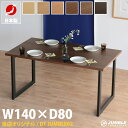 ダイニングテーブル ウォールナット 鉄足 アイアン 国産 日本製 幅140 食卓 デスク 机 テーブル 家具 マスター ウォー…