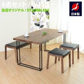 国産 日本製 ダイニングテーブル ダイニング4点セット ダイニングテーブルセット 150cm幅 ダイニングセット ダイニングテーブル 4点セット ベンチ ダイニング セット テーブル チェア 食卓 送料無料 新生活 jf-dtjumble04-02