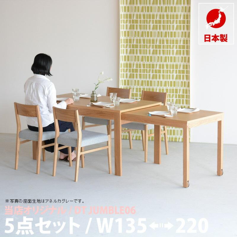 伸長式 ダイニングテーブルセット 5点 伸張式 北欧 食卓テーブル イス オーク ナチュラル 幅135cm 220cm ダイニング5点セット 伸縮 テーブル 机 チェア 4人用 4人掛け スライド エクステンション 家族 シンプル ウッドダイニング