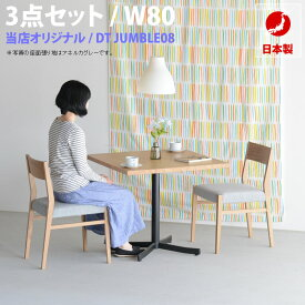 ダイニング3点セット 2人 日本製 ダイニングセット チェア 無垢 オーク カフェテーブル 椅子 送料無料 北欧 シンプル 幅80 1本足 鉄脚 アイアン セット 割り ナラ ダイニングテーブル 黒 ナチュラル