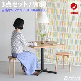 ダイニングセット 3点 日本製 ベンチ 木製 オーク カフェテーブル スツール 送料無料 北欧 シンプル 幅80 1本足 鉄脚 アイアン セット 割り ナラ ダイニングテーブル