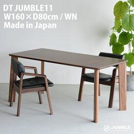 大川 家具 ダイニング テーブル