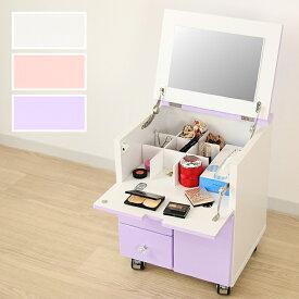 ドレッサー メイクボックス コスメボックス デスク ワゴン 収納 完成品 鏡台 化粧台 ロータイプ 鏡付き キャスター付き 木製 姫系 コンパクト 大容量 かわいい おしゃれ ホワイト 白 ピンク 紫 パープル 人気
