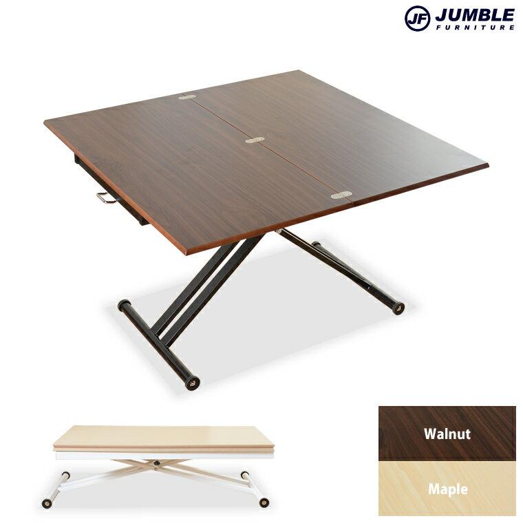 期間限定特価 昇降テーブル 昇降式テーブル 拡張式 天板 2倍 広がる 伸長式 昇降 リフティングテーブル 送料無料 ベンチュラ ナチュラル ブラウン メープル ウォールナット ダイニングテーブル 低め リビングテーブル 兼用