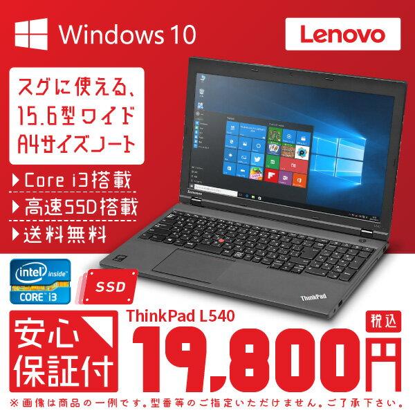 中古パソコン Windows10 高速SSD搭載 テンキー付 第4世代 Core i3 搭載 4GBメモリ スタンダードA4サイズノート 店長おすすめ Lenovo ThinkPad L540 ノートパソコン 15.6インチワイド 中古ノート 【中古】 (175001)
