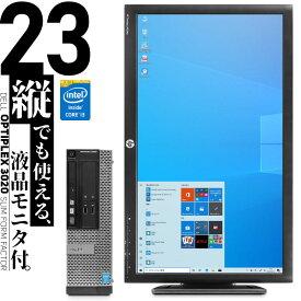 【フルHD 23インチ液晶ディスプレイ付】第4世代 Core i3 Windows10 64bit 4GBメモリ DVDマルチ 店長おすすめ DELL OPTIPLEX 3020 SFF【中古】 (1200323)