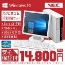 中古パソコン 液晶モニタ セット Windows10 64bit 搭載 第3世代 Core i3 搭載 4GBメモリ USB3.0 対応 店長おまかせ シークレ...