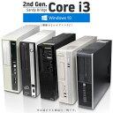 中古パソコン 第2世代 Core i3 搭載 店長おまかせ Windows10 64bit スリムタワー 単体 デスクトップパソコン メーカー…