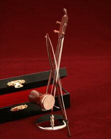 ■ミニチュア楽器 二胡 14cm