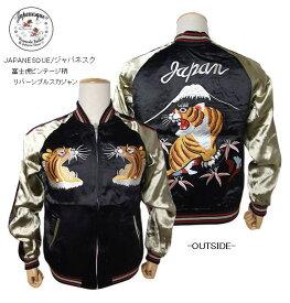 JAPANESQUE/ジャパネスク 富士虎ビンテージ柄刺繍スカジャン 3RSJ-001