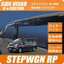 【送料無料】ホンダ 新型 ステップワゴン スパーダ RP1 RP2 RP3 RP4 専用 車検対応 ドアバイザー サイドバイザー パー…