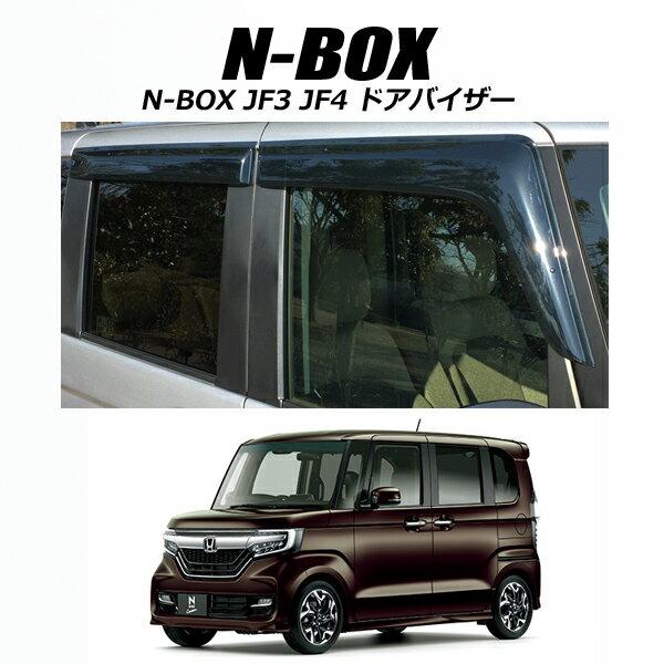 【送料無料】ホンダ 新型 N-BOX N-BOXカスタム 専用 車検対応 ドアバイザー JF3 JF4 サイドバイザー パーツ 社外 正規ディーラー仕様 純正型バイザー 安心 安全 あす楽