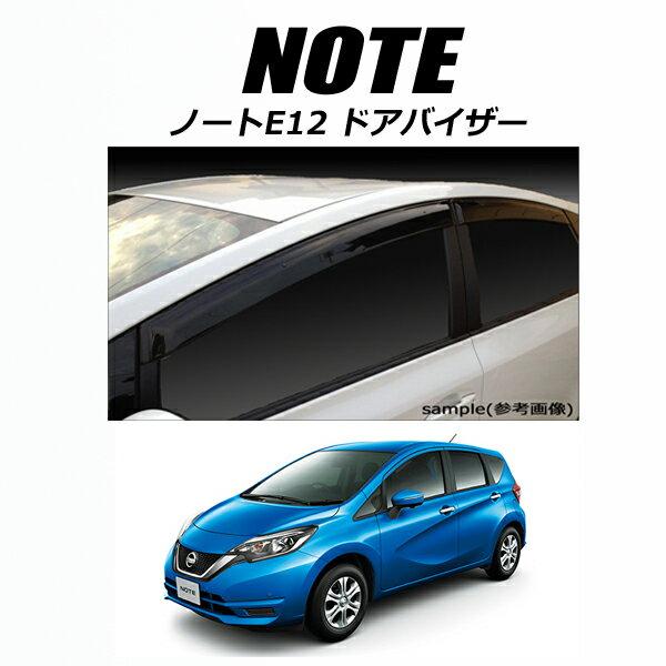 【送料無料】日産 新型 ノート E12 NE12 HE12 専用 車検対応 ドアバイザー サイドバイザー e-power パーツ 社外 正規ディーラー仕様 純正型バイザー 安心 安全 あす楽