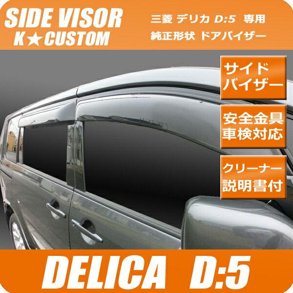 【送料無料】三菱 デリカ D:5 CV2W CV4W CV5W 専用 車検対応 ドアバイザー サイドバイザー パーツ 社外 正規ディーラー仕様 純正型バイザー 安心 安全 あす楽