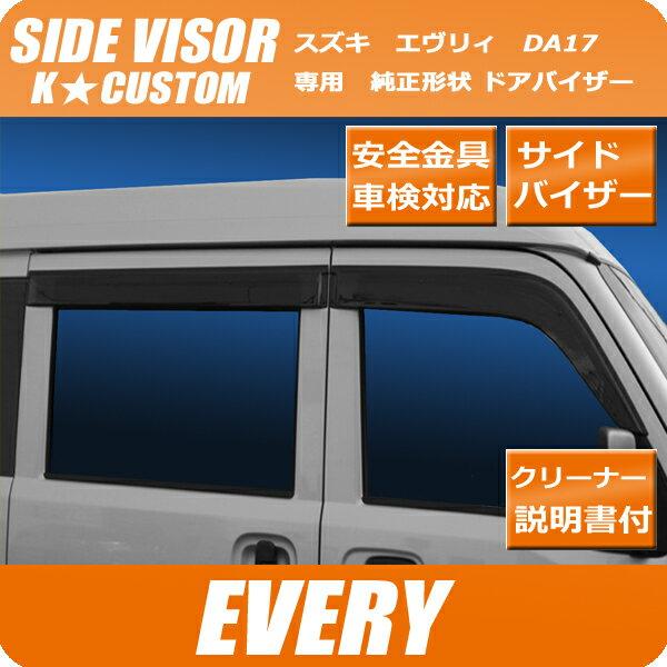【送料無料】スズキ エヴリィドアバイザー 車検対応 EVERY ドアバイザー DA17V DA17W サイドバイザー パーツ 社外 正規ディーラー仕様 純正型バイザー 安心 安全 あす楽