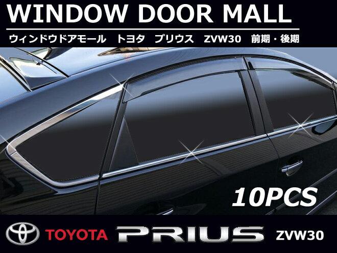【送料無料】トヨタ プリウス ZVW30 前期 後期 PRIUS 30系 ウェザーストリップカバー ウィンドウドアモール シルバーメッキ カスタムパーツ 社外 あす楽