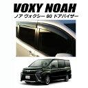 【送料無料】トヨタ ノア ヴォクシー エスクァイア 80系 車検対応 ドアバイザー ZRR80G ZRR85W ZRR85G ハイブリッド…