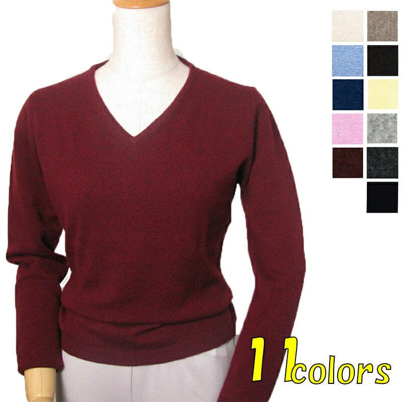 レディース カシミア100% Vセーター選べるオリジナルの11色送料無料